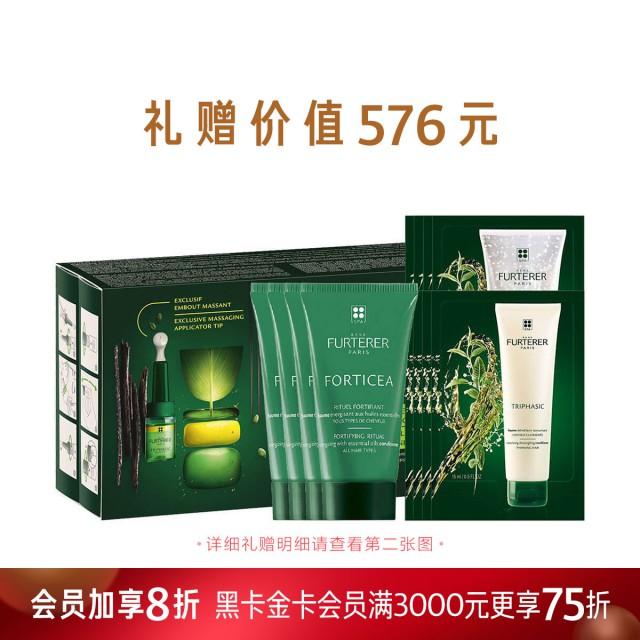 馥绿德雅三相固发育发精华液 8*5.5ML