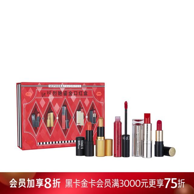 丝芙兰精选烈焰鎏金口红盒