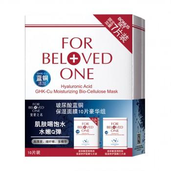 寵愛之名玻尿酸藍銅保濕面膜10片豪華組